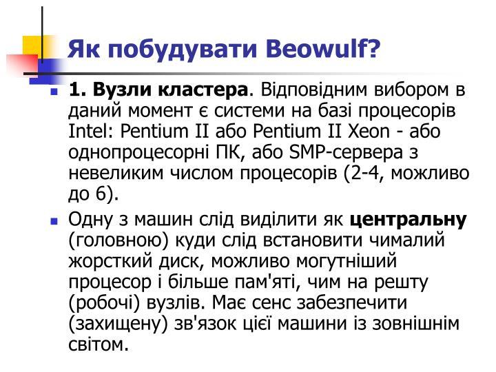 Beowulf?