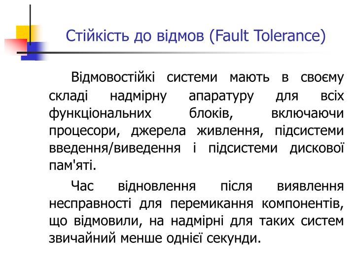 (Fault Tolerance)