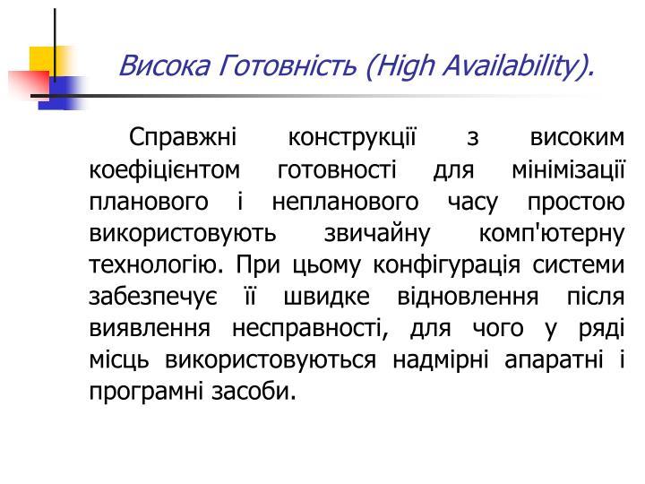(High Availability).
