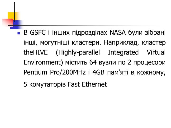 GSFC    NASA   ,  . ,  theHIVE (Highly-parallel Integrated Virtual Environment)  64   2  Pentium Pro/200MHz  4GB '  , 5  Fast Ethernet