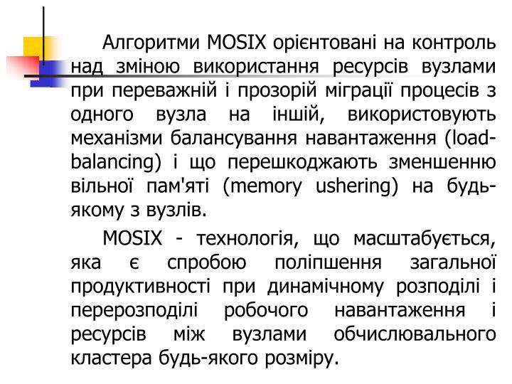 MOSIX                   ,     (load-balancing)      ' (memory ushering)  -  .