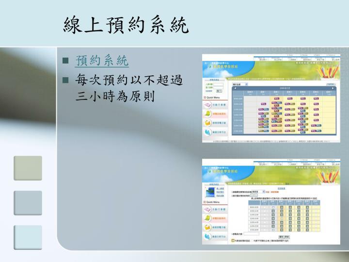 線上預約系統