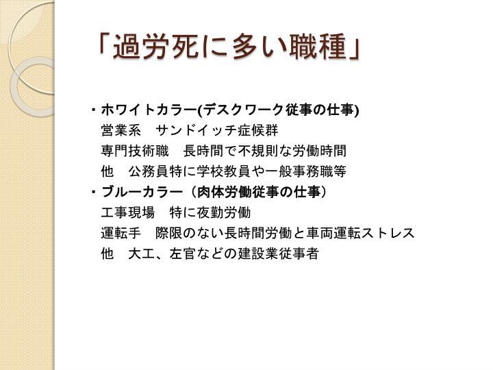 「過労死に多い職種」