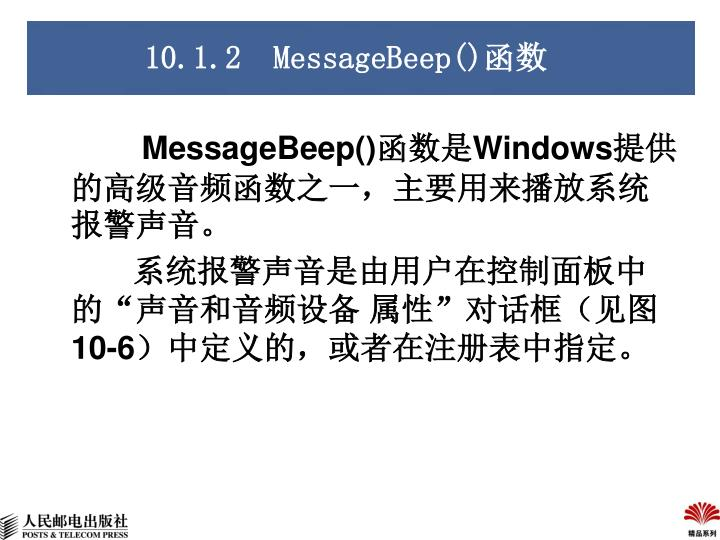 10.1.2  MessageBeep()