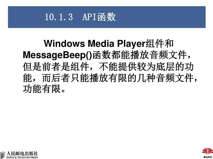 10.1.3  API