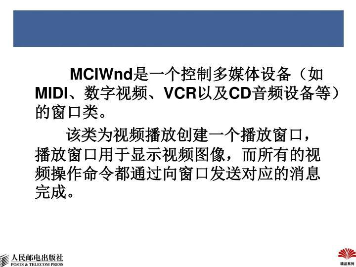 MCIWnd