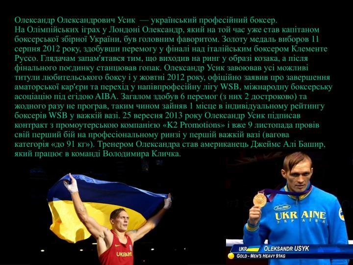 Олександр Олександрович Усик