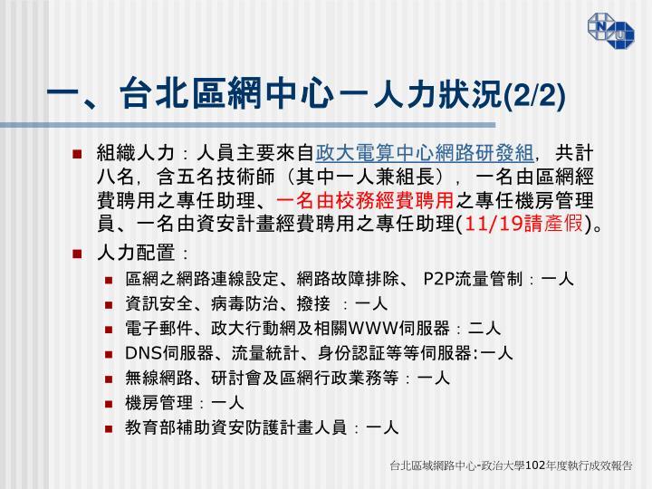 一、台北區網中心-