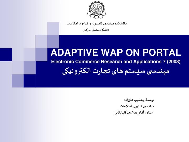 adaptive wap on portal electronic commerce research and applications 7 2008