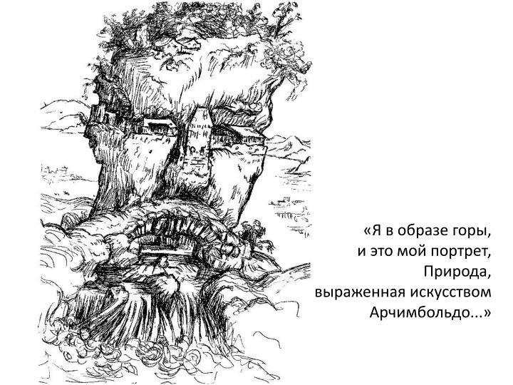 «Я в образе горы,