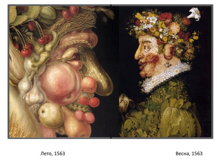 Лето, 1563