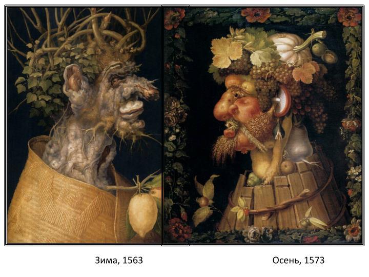 Зима, 1563