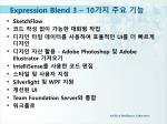 expression blend 3 10