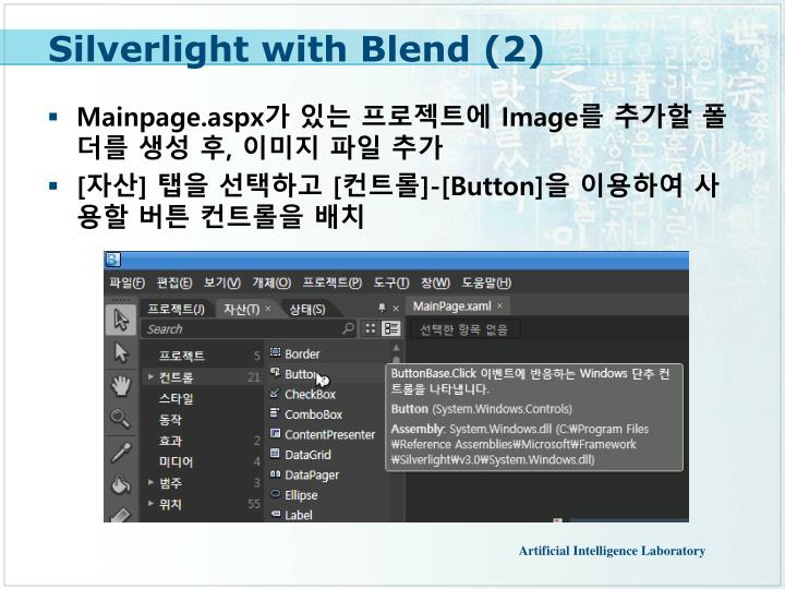 Silverlight with Blend (2)