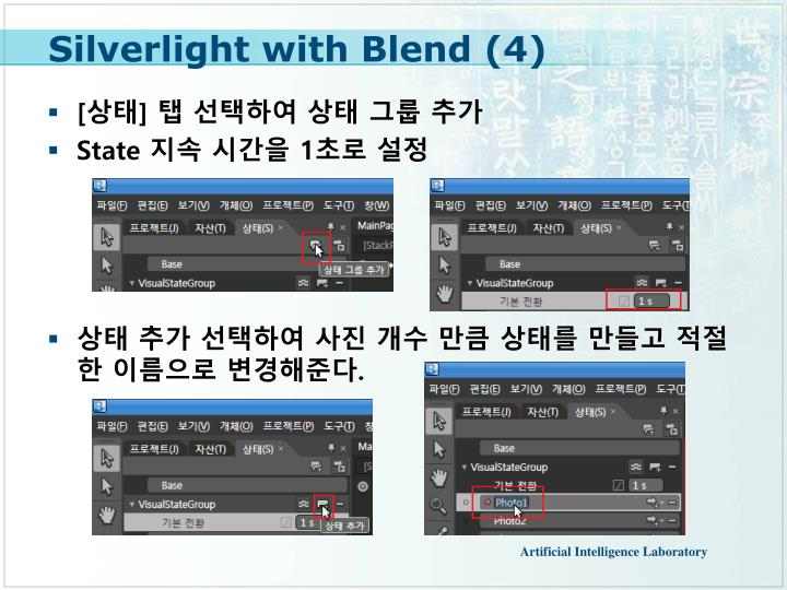 Silverlight with Blend (4)