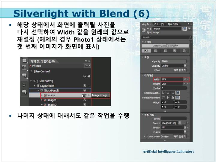 Silverlight with Blend (6)