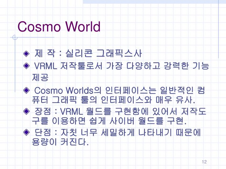 Cosmo World