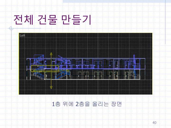 전체 건물 만들기