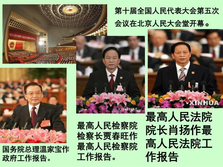 第十届全国人民代表大会第五次会议在北京人民大会堂开幕
