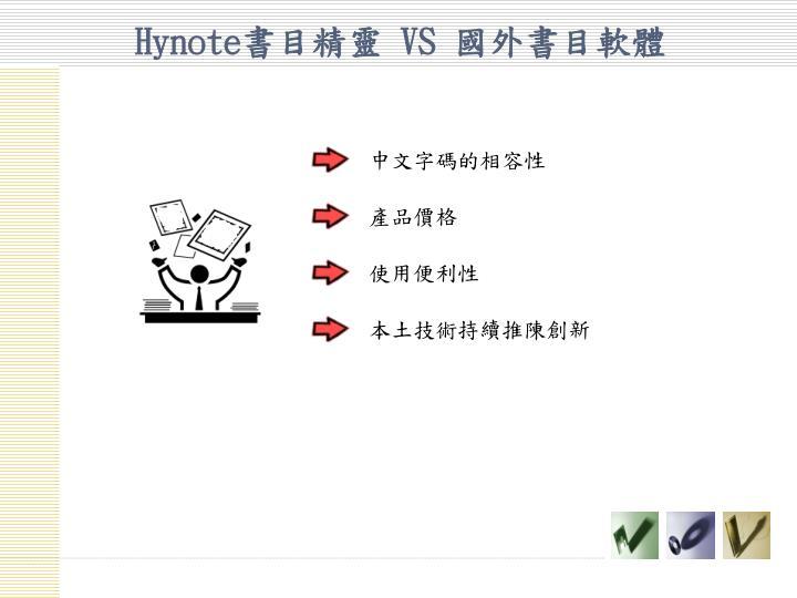 Hynote