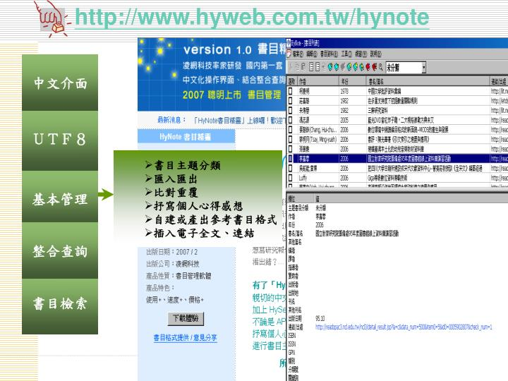 http://www.hyweb.com.tw/hynote