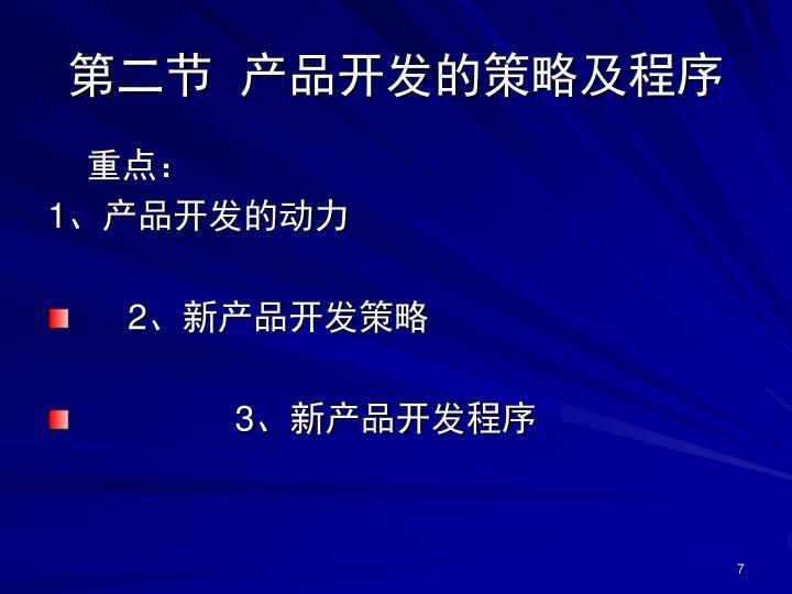 第二节  产品开发的策略及程序