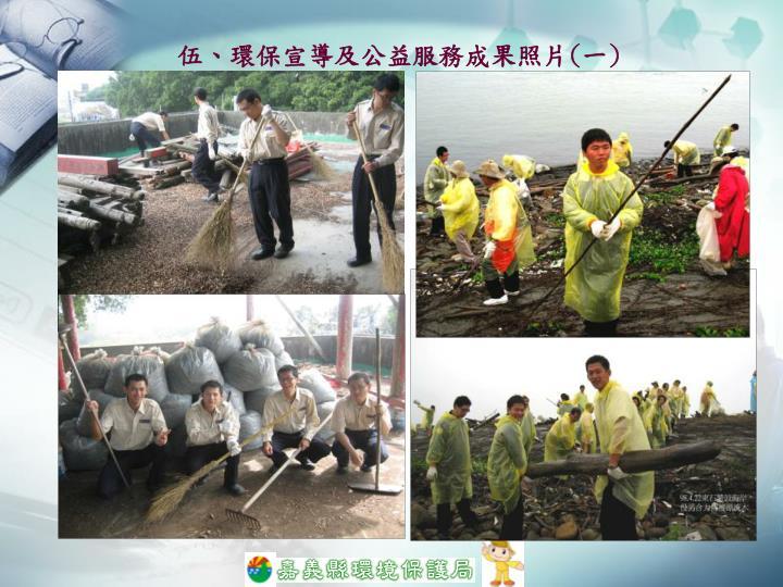 伍、環保宣導及公益服務成果照片