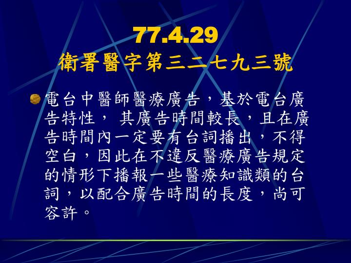 77.4.29