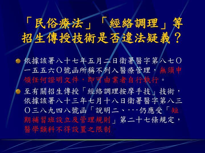「民俗療法」「經絡調理」等招生傳授技術是否違法疑義?