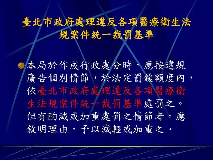 臺北市政府處理違反各項醫療衛生法規案件統一裁罰基準