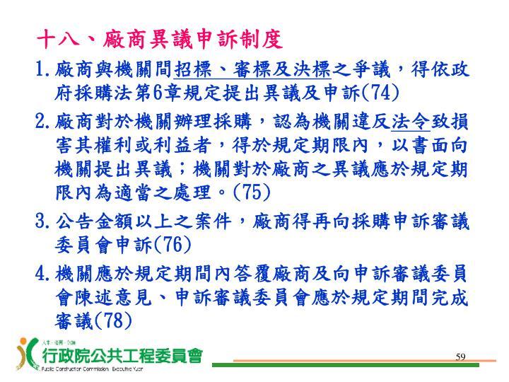 十八、廠商異議申訴制度