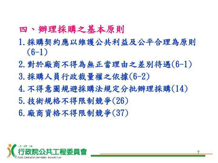 四、辦理採購之基本原則