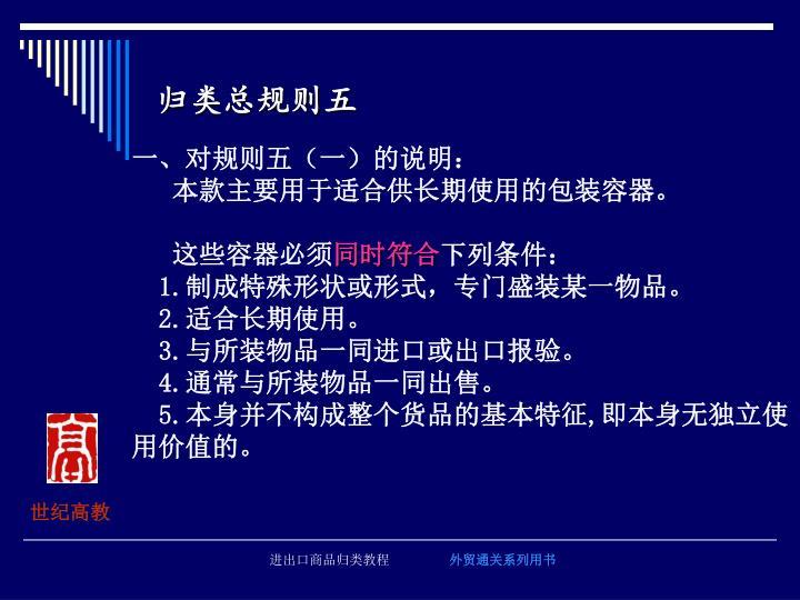 归类总规则五