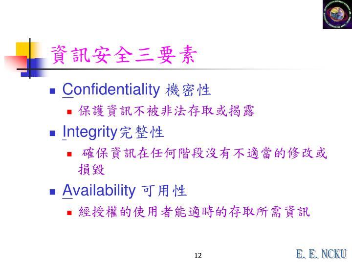 資訊安全三要素