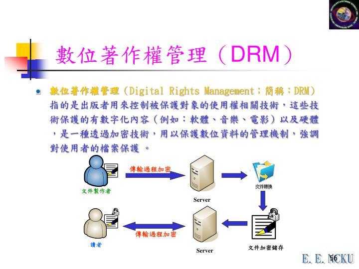 傳輸過程加密