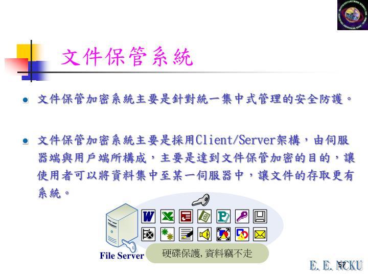 文件保管系統