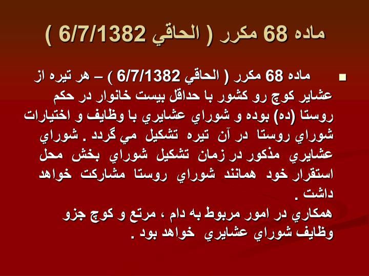 ماده 68 مكرر ( الحاقي 6/7/1382 )