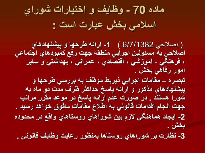 ماده 70 - وظايف و اختيارات شوراي اسلامي بخش عبارت است :