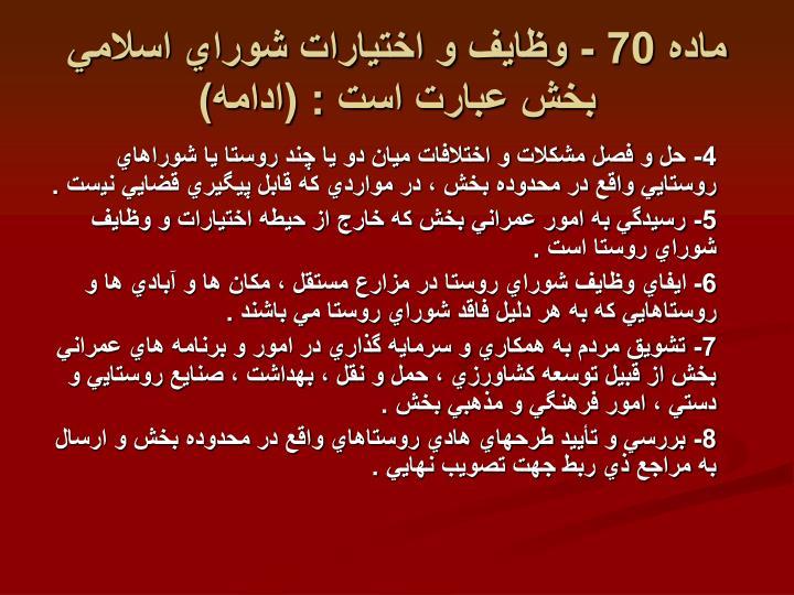 ماده 70 - وظايف و اختيارات شوراي اسلامي بخش عبارت است : (ادامه)