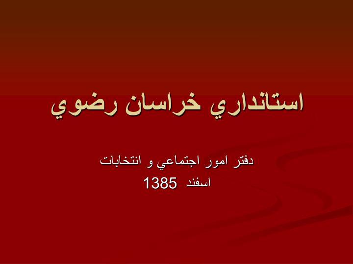 استانداري خراسان رضوي