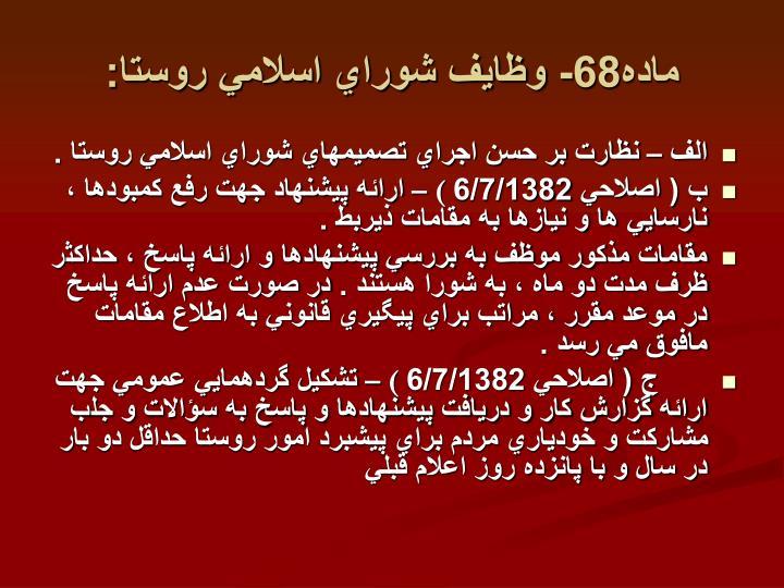 ماده68- وظايف شوراي اسلامي روستا:
