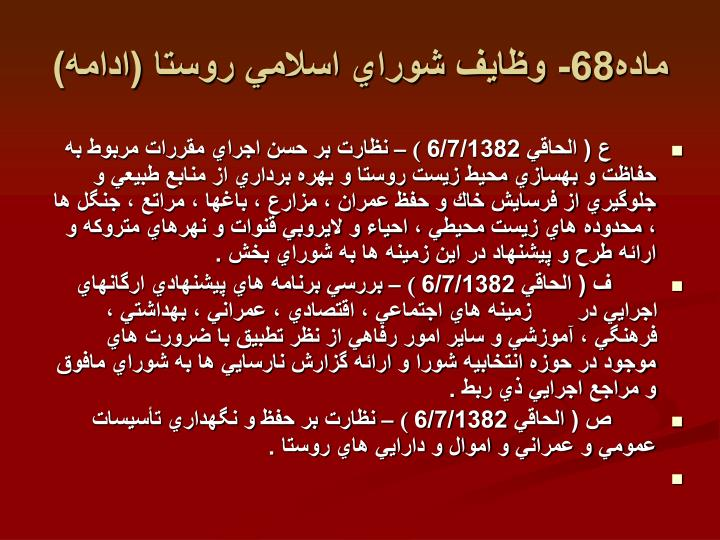 ماده68- وظايف شوراي اسلامي روستا (ادامه)