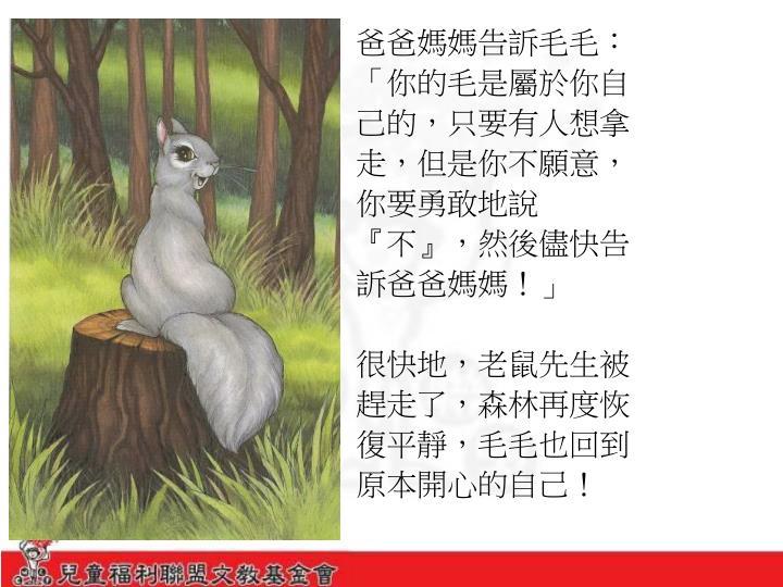 爸爸媽媽告訴毛毛: