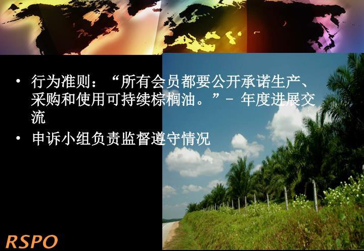 """行为准则:""""所有会员都要公开承诺生产、采购和使用可持续棕榈油。"""""""