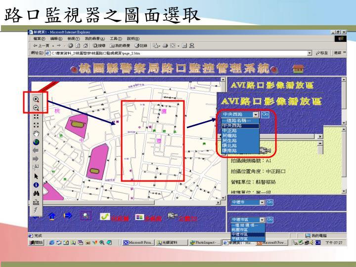 路口監視器之圖面選取