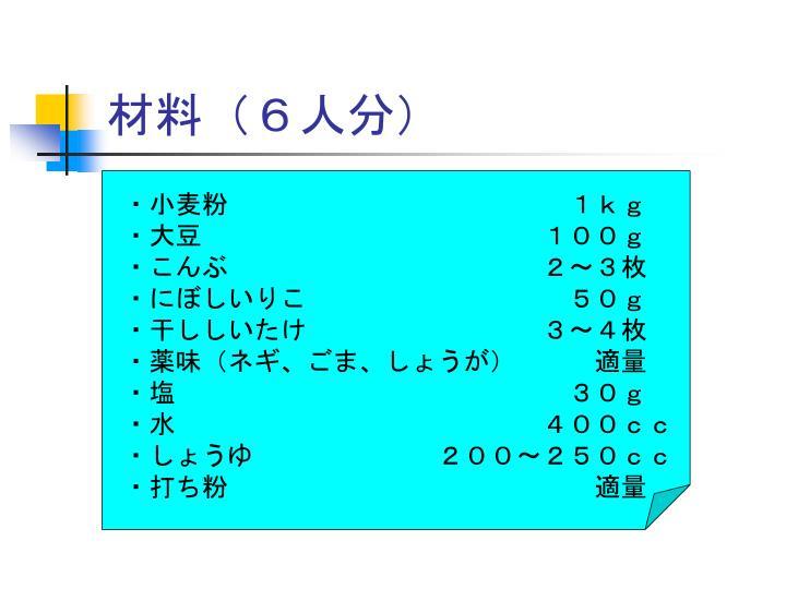 材料(6人分)