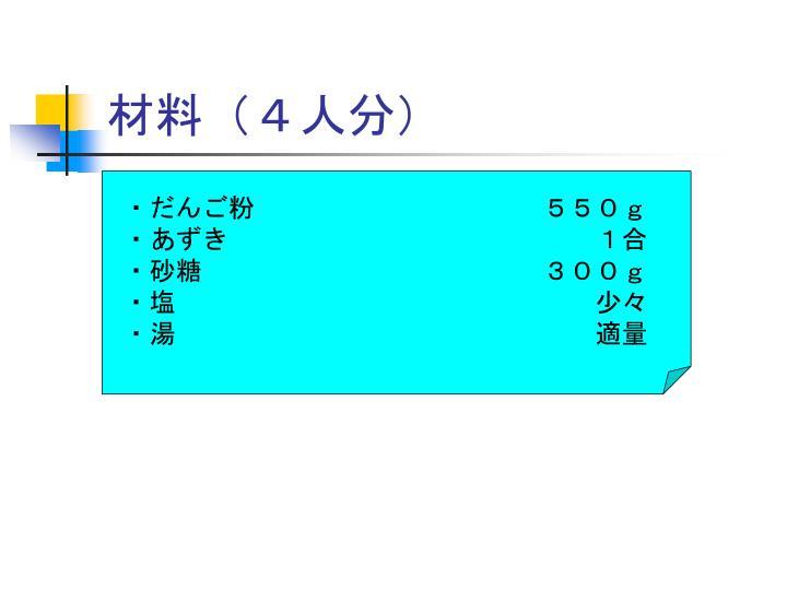 材料(4人分)