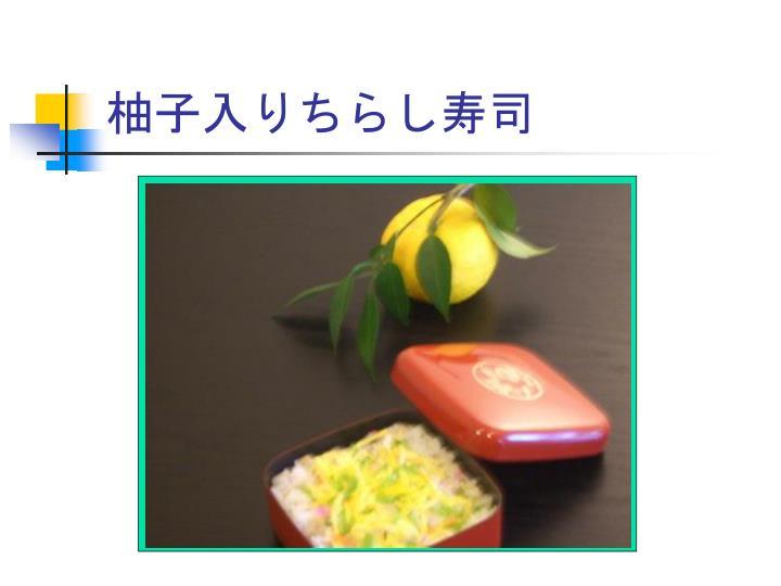 柚子入りちらし寿司