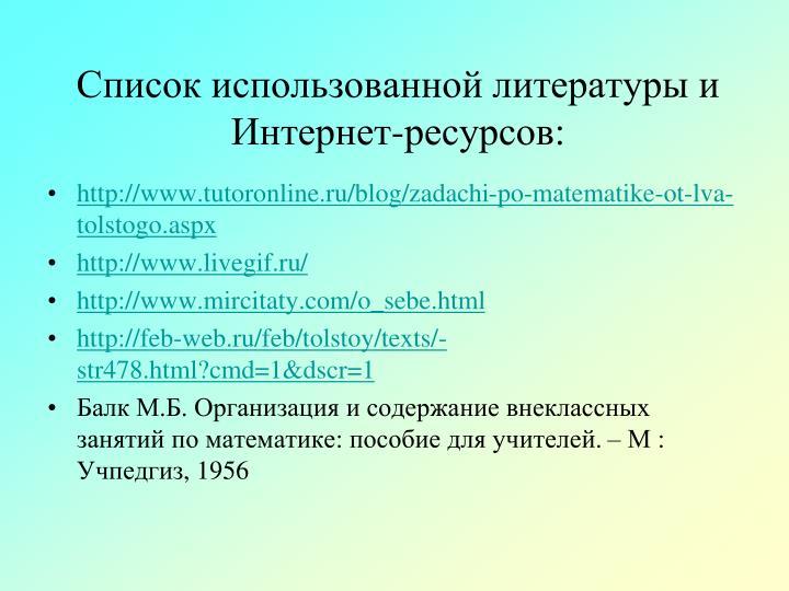 Список использованной литературы и Интернет-ресурсов: