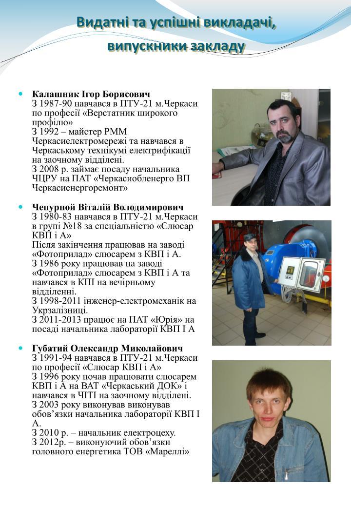 Калашник Ігор Борисович